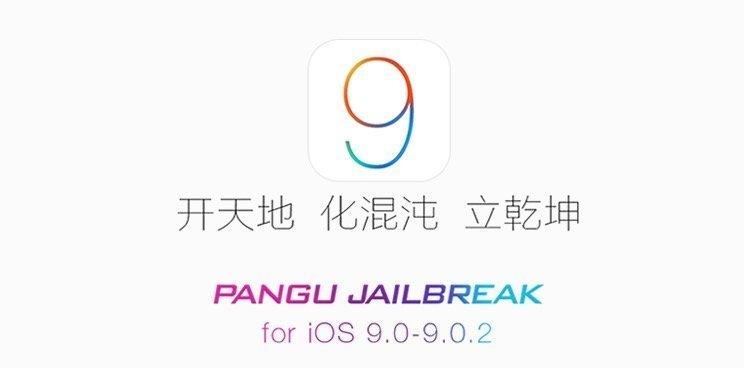 Pangu 1.1.0 Jailbreak for iOS 9 released